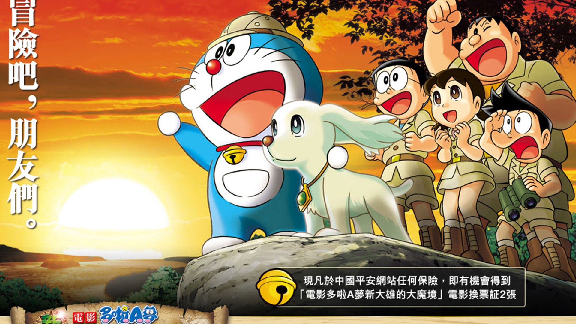 Doraemon Movie 2014 (CPA)